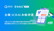 企微SCRM加粉神器如何解决商家困境?微信精细化营销Social转化利器助力商家销售增长!