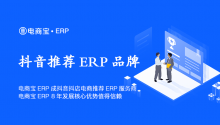 恭喜电商宝ERP成为抖音抖店电商推荐ERP服务商:电商宝ERP 8年发展核心优势值得信赖!