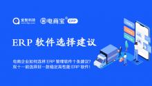 电商企业如何选择ERP管理软件的十条建议?双十一前选择好一款稳定高性能ERP管理软件!