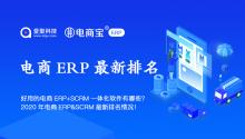 好用的电商ERP+SCRM一体化软件有哪些?2020年电商ERP&SCRM最新排名情况!