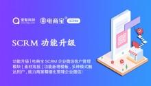 功能升级|电商宝SCRM企业微信客户管理模块[素材海报]功能新增模板,多种模式触达用户,助力商家精细化管理企业微信!