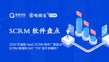 2020年优秀SaaS SCRM软件厂商盘点,SCRM领域的BAT TOP选手有哪些?