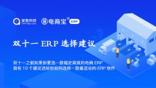 双十一之前如果你要选一款稳定高效的电商ERP,我有10个建议送给你如何选择一款最适合的ERP软件!