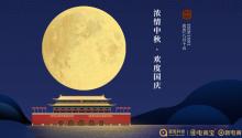 爱聚科技电商宝&新电商2020国庆中秋放假通知!