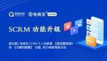 新功能:电商宝SCRM企微个人号新增【朋友圈营销】和【关键词提醒】功能,助力商家高效互动!