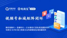 微信视频号+直播转化+企业微信打造私域流量新闭环,电商宝SCRM助力商家企业构建微信私域流量矩阵!