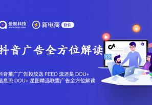 抖音推广广告投放选FEED流还是DOU+?抖音信息流、DOU+、星图、精选联盟等多种广告全方位解读