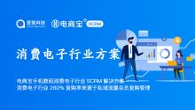电商宝手机数码消费电子行业SCRM解决方案,消费电子行业280%复购率来源于私域流量会员复购管理!
