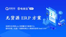 电商宝无货源erp系统解决方案是什么?面向店群、社群、直播电商达人商家的协同SaaS ERP