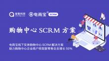 电商宝线下实体购物中心SCRM解决方案,助力购物中心企业商户转型新零售会员增长50%!
