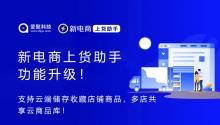 新功能   新电商上货助手新增云商品库功能,支持云端储存收藏店铺商品,多店共享云商品库!