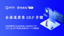 全渠道零售企业商家如何快速上线电商宝ERP软件,企业上线ERP管理系统需历经的4个步骤解析!