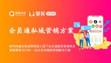 如何构建全渠道零售线上线下会员通服务营销体系,爱聚聚客SCRM一站式会员精准营销解决方案!