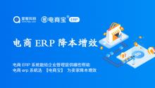 电商ERP系统能给企业管理提供哪些帮助?电商erp系统选【电商宝】为卖家降本增效!