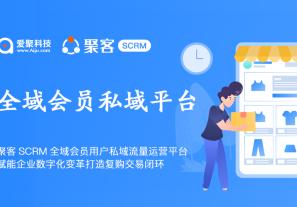 聚客SCRM全域会员用户私域流量运营平台,赋能企业数字化变革打造复购交易闭环!