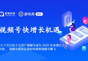 10个月日活6亿用户视频号成为2020年末增长之王,抖音、视频号差异区别如何借势视频号腾飞!