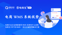 电子商务行业企业商家使用WMS系统有什么优势?电商宝ERP和WMS一体化仓储管理解决方案!