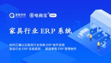 如何正确认识家具行业电商ERP软件系统? 家具行业ERP系统家居、家具零售ERP管理软件!