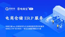电商仓储erp系统如何为企业商家提供更好的服务,电商宝ERP和WMS一体化仓储管理解决方案!