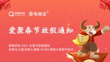 爱聚科技2021年春节放假通知,电商宝&新电商&聚客SCRM预祝大家新年快乐!