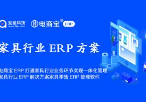 电商宝ERP打通家具行业各业务环节实现业务财务一体化管理,电商宝家具行业ERP解决方案家具零售ERP管理软件