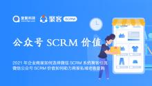 2021年企业商家如何选择微信SCRM系统聚客引流?微信公众号SCRM价值如何助力商家私域老客复购?