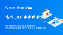 选用电商ERP系统时可以参考哪些因素?主流电商ERP系统哪个好用?各家ERP软件优势分析!