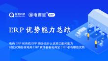 电商ERP和传统ERP要多出什么优势功能和能力?对比试用各家电商ERP软件,看看电商宝ERP都有哪些优势!