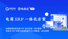 电子商务管理系统电商ERP如何实现电商平台一体化管理?  电商宝ERP对接全渠道电商平台订单财务业务一体化管理优势