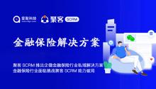 聚客SCRM推出企业微信金融保险行业私域营销解决方案,金融保险行业面临的挑战聚客SCRM如何助力破局!