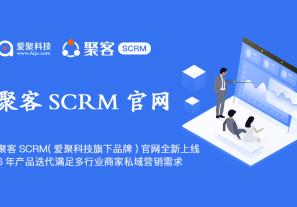聚客SCRM(爱聚科技旗下品牌)官网【jucrm.com】全新上线,6年产品迭代满足多行业商家私域营销需求!