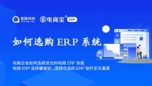 电商企业如何选择适合的电商ERP系统来管理全渠道多店铺需求?电商ERP选择哪家好?选择合适的ERP软件至关重要!