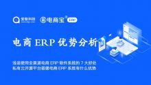 浅谈使用全渠道电商ERP软件系统的7大好处,私有云开源平台搭建电商ERP系统有什么优势?