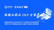 保健食品药品行业如何用ERP系统提升库存管理效率? 电商宝ERP保健食品药品行业解决方案助力高效管理!