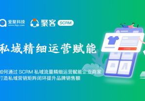 如何通过SCRM私域流量精细运营赋能企业商家,打造私域营销矩阵闭环提升品牌销售额!