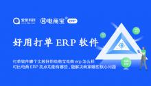 打单软件哪个比较好用电商宝电商erp怎么样?对比电商ERP亮点功能有哪些?能解决商家哪些核心问题?