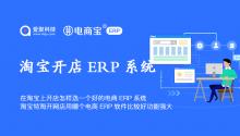 在淘宝上开店怎样选一个好的电商ERP系统?淘宝特淘开网店用哪个电商ERP软件比较好功能强大?