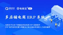 电商多平台多个商铺怎样选电商ERP系统软件? ERP软件如何化繁为简解决订单仓储业务流程人力成本麻烦?