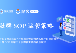 什么是社群SOP社群运营者如何做私域社群运营服务,社群SOP方案三个步骤及主要内容点制定!
