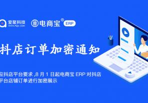 官方公告:关于电商宝ERP抖店开放平台订单数据加密升级公告!
