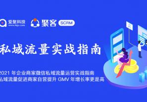 2021年企业商家微信私域流量运营实战指南,私域流量促进商家自营提升GMV年增长率更是高!