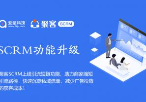 聚客SCRM上线引流短链功能,助力商家缩短引流路径,快速沉淀私域流量,减少广告投放的获客成本!