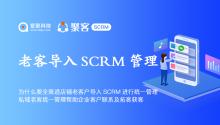 为什么要全渠道店铺老客户导入SCRM进行统一管理?私域老客统一管理帮助企业客户联系及拓客获客 !