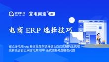 在众多电商erp排名里如何选择适合自己店铺的系统呢? 选择适合自己网店电商ERP系统需要考虑哪些问题?