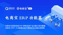 电商宝全渠道电商ERP管理系统产品功能介绍完整篇,电商宝ERP7大功能模块助力商家轻松店铺运营管理!