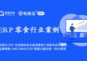 案例分享 | 电商宝ERP支持美味享零食行业全渠道订单财务库存管理,品牌销售OMS、WMS、ERP数据无缝对接一体化管理!