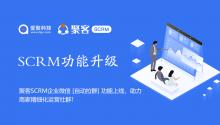 聚客SCRM企业微信上线【自动拉群】等社群运营功能,自动批量建群拉群提高商家社群运营效率!