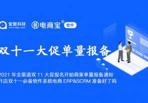 2021年全渠道双11大促报名开始商家单量报备通知,开店双十一必备软件系统电商ERP&SCRM准备好了吗?