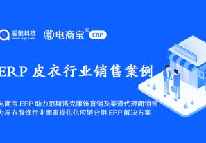 案例分享 | 电商宝ERP助力范斯洛克服饰直销及渠道代理商销售,为海宁皮衣服饰行业商家提供供应链分销ERP解决方案!