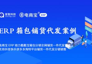 案例分享 | 电商宝ERP助力酷酷宝箱包分销全网铺货一件代发管理,支持抖音快手拼多多淘特平台铺货一件代发分销销售!
